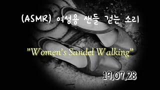 (ASMR) 여성용 샌들 걷는 소리