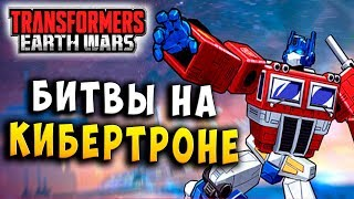 БИТВЫ НА КИБЕРТРОНЕ Трансформеры Войны на Земле Transformers Earth Wars 131