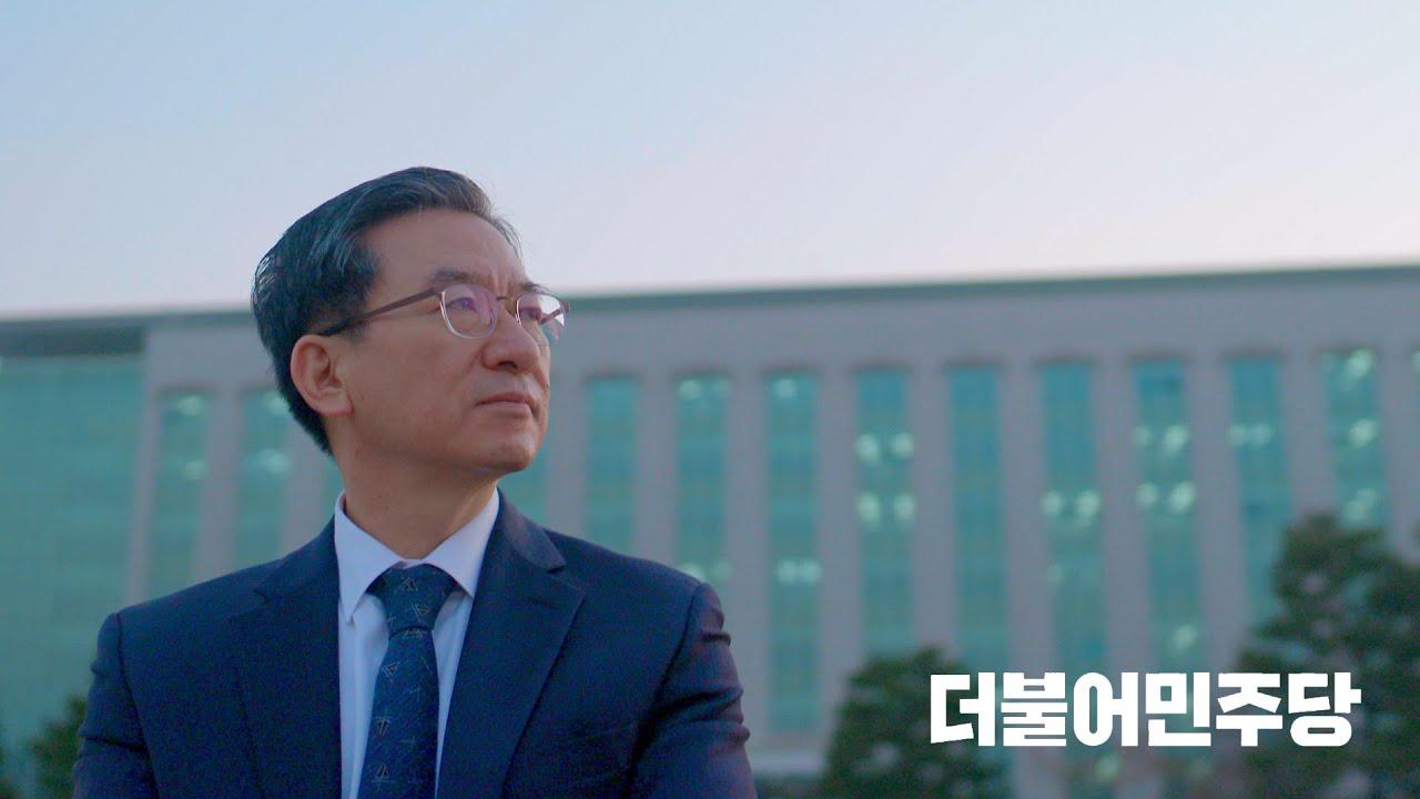 정치홍보영상 | '정성호' 국회의원 프로모션 필름