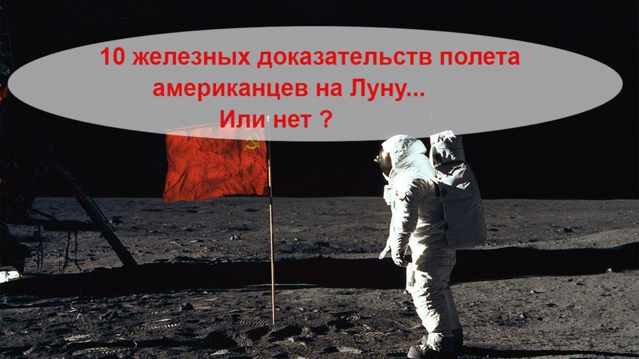 10 железных доказательств полета американцев на Луну... Или нет ?