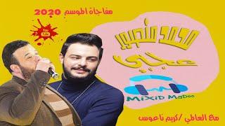 محمد منصور - جديد ٢٠٢٠ - عجبي - بنعيب عليك يا زمن  مع العالمي كريم ناعوس حظ يا حظ