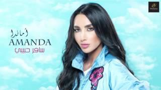 أماندا | سافر حبيبي | (Amanda | Safer Habibi (Audio