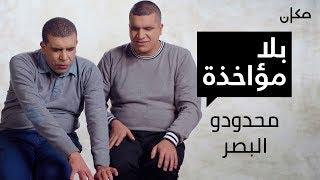סליחה על השאלה בערבית بلا مؤاخذة | אנשים עם עיוורון محدودو البصر
