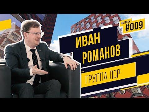 Иван Романов (ЛСР) — о встрече с Путиным, рекламе ЗИЛАРТ и чайке по имени Джонатан Ливингстон