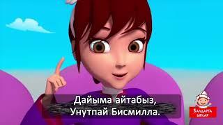 Бисмилла ыры Кыргызча