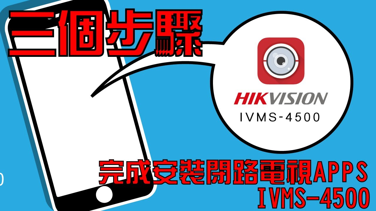 IVMS-4500教學: EP1-安裝原廠手機Apps (最新2020 step by step!!) - YouTube