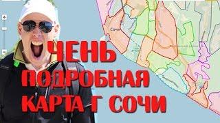 подробная карта Микро Районов Сочи - Особенности и Минусы некоторых районов  Крутая Карта ;-)