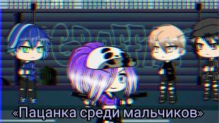 Сериал «Пацанка среди парней» 2 серия (Ч. О.)