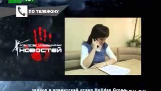 Мошенники обманывают туристов Холидей Групп (он же бывший Премиум Класс) Челябинск