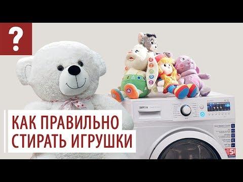Как правильно стирать игрушки?