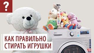 Як правильно прати іграшки?