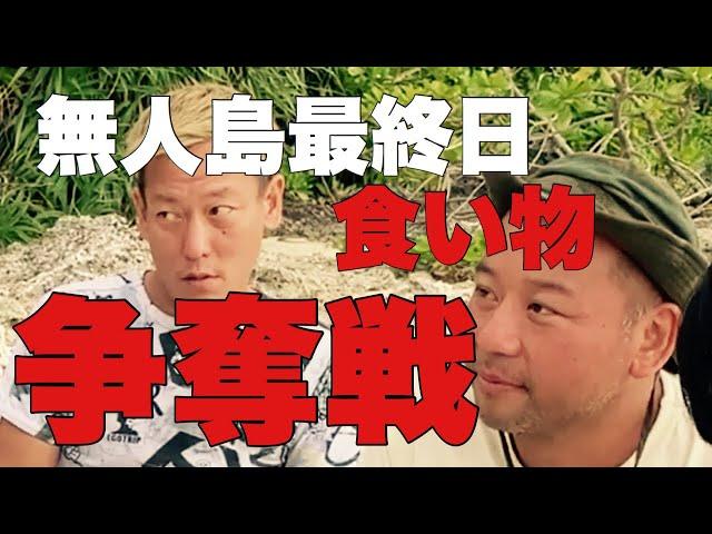 無人島でのおじさん達の争い【2020正月無人島キャンプ番外編】