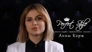 Перманентный макияж бровей Киев