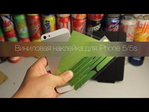 Виниловая наклейка для iPhone 5/5s