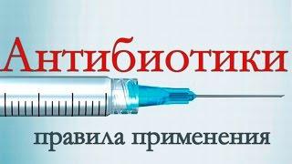 видео Как ставить уколы в антибиотиков при бронхите