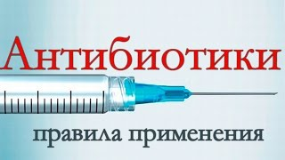 видео Антибиотики при бронхите: какие, названия таблеток, как принимать