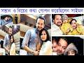 সন্তান ও বিয়ের কথা গোপন করেছিলেন সাইমন     Saimon sadik     saimon sadik marriage     Saimon News   thumbnail