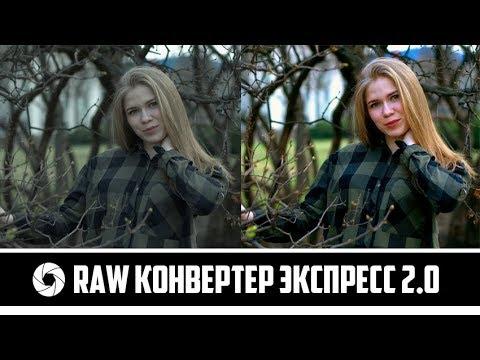 RAW Конвертер Экспресс: обзор программы