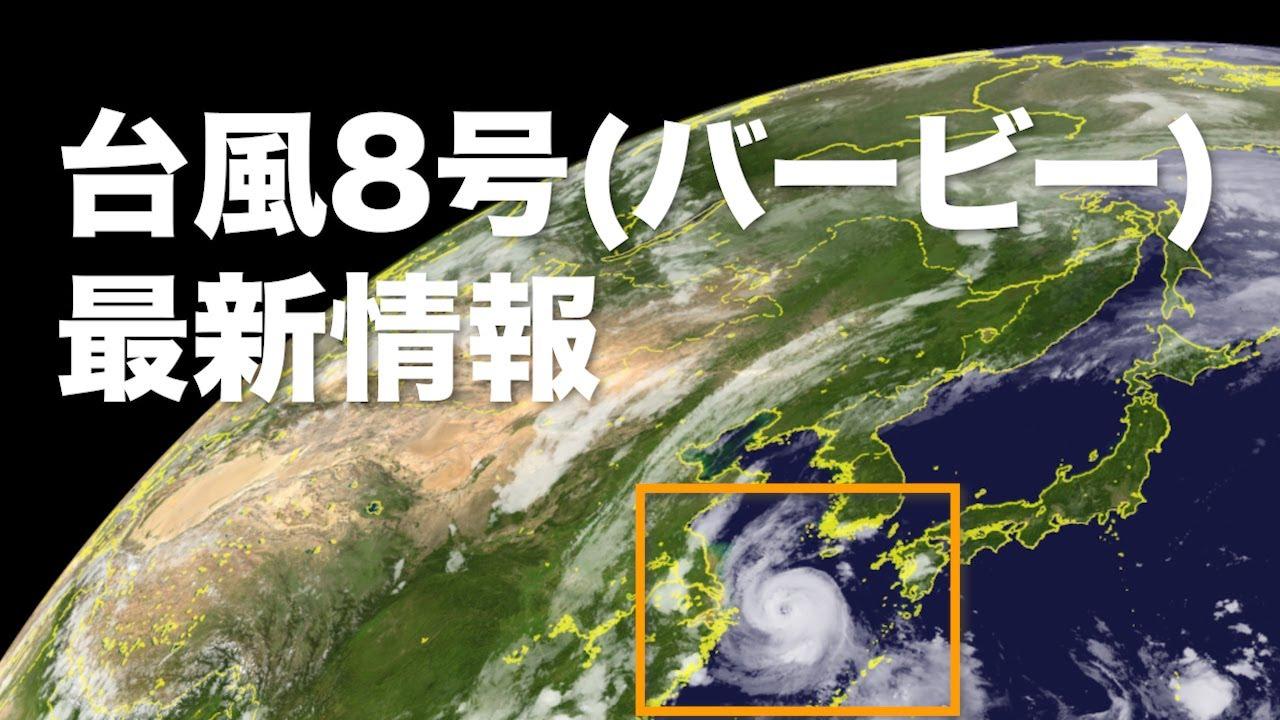 台風 情報 最新