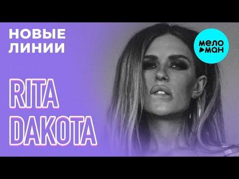 Rita Dakota - Новые линии Single