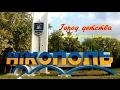 Никополь - город детства.   автор Владимир Гаркунов.