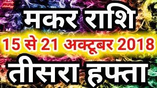 Makar rashi October 2018 - Saptahik rashifal/Capricorn/मकर राशि अक्टूबर 2018 - चौथा हफ्ता