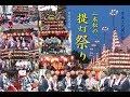 よくわかる「二本松の提灯祭り20181004宵祭り(1)出発直前」字幕付【保存版】