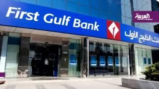 الخليج الأوّل وأبوظبي الوطني يعلنان عن القوائم المالية الموحدة للكيان الجديد