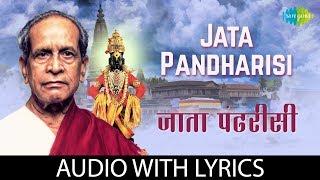 Jata Pandharin with lyrics | जाता पंढरीसी सुख वाटे | Pt. Bhimsen Joshi |Jata Pandharisi Abhang Vani