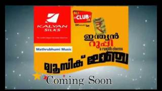 Indian Rupee - a ranjith cinema - Music Launch Promo 1