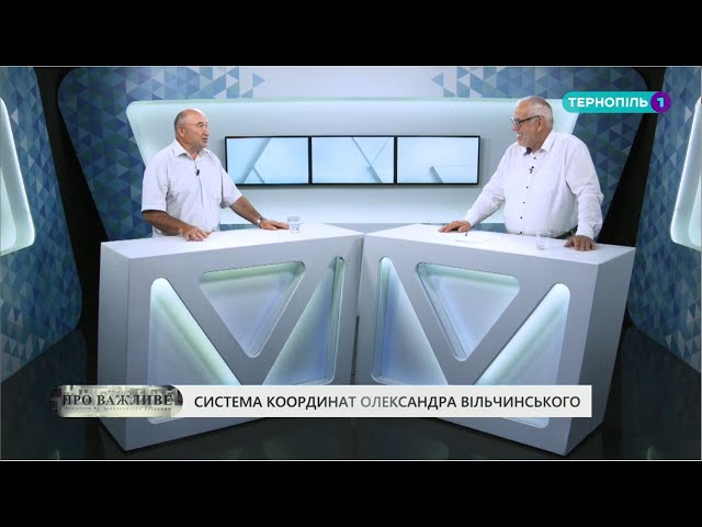 Система координат Олександра Вільчинського | РОЗМОВИ ПРО ВАЖЛИВЕ