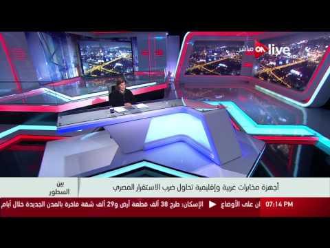 بين السطور -  أمانى الخياط |  الحلقة الكاملة - الثلاثاء 28 فبراير 2017