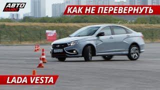 Пытаемся перевернуть Весту как ВАИ. Lada Vesta и полицейский разворот | Спецвыпуск