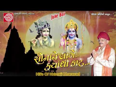 Gujarati Bhajan|Aare Kayano Hindolo|Khimji Bharvad