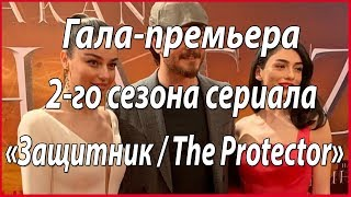 Гала-премьера 2-го сезона сериала «Защитник / The Protector» #звезды турецкого кино