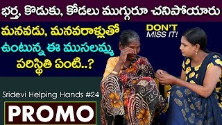 Sridevi Helping For Poor People at Kaslabad Village in Mominpet Mandal | Promo #MsSridevi