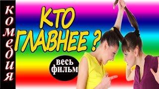 Кто главнее 2016 русские комедии 2016 russkie komedii filmi 2016