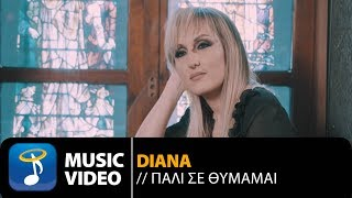Diana - Πάλι Σε Θυμάμαι | Diana - Pali Se Thimamai (Official Music Video HD)