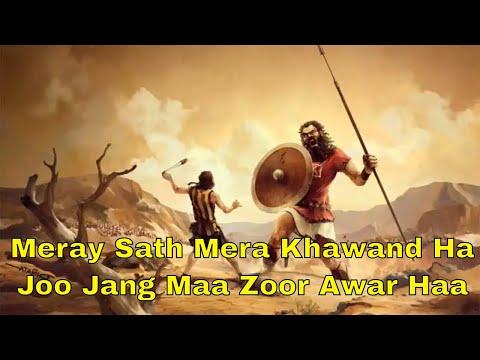 Chaway Samnay Maray Koi Lashkar Ho Dushman Mera Zoor Awar Ho