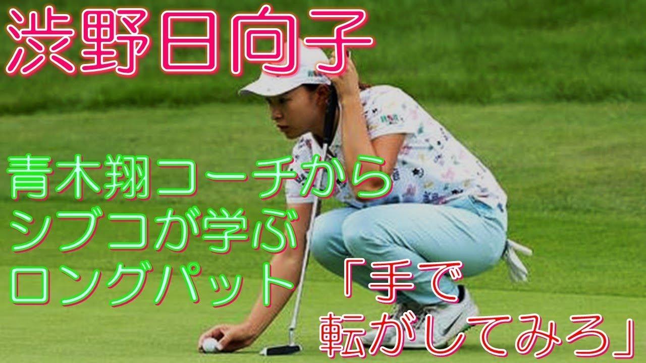 青木 翔 ゴルフ コーチ