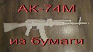 Разборный АК-74М из бумаги