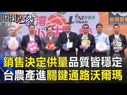 「銷售決定生產」供量、品質都要穩定 台灣農產打進關鍵通路沃爾瑪!! 關鍵時刻20190327-5 黃世聰 吳芳銘 林佳新