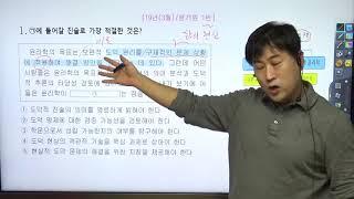 1응용윤리학과 메타윤리학을 비교한다.[19년3월학평1번…