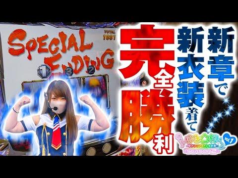 ゆき☆ドル   Season2 #1