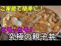 簡単!美味しい!究極の親子丼! の動画、YouTube動画。
