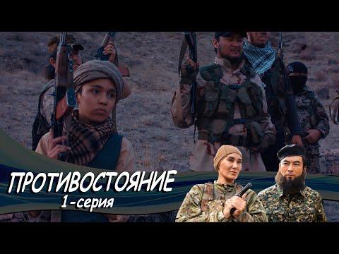 Телесериал «Противостояние». 1-серия