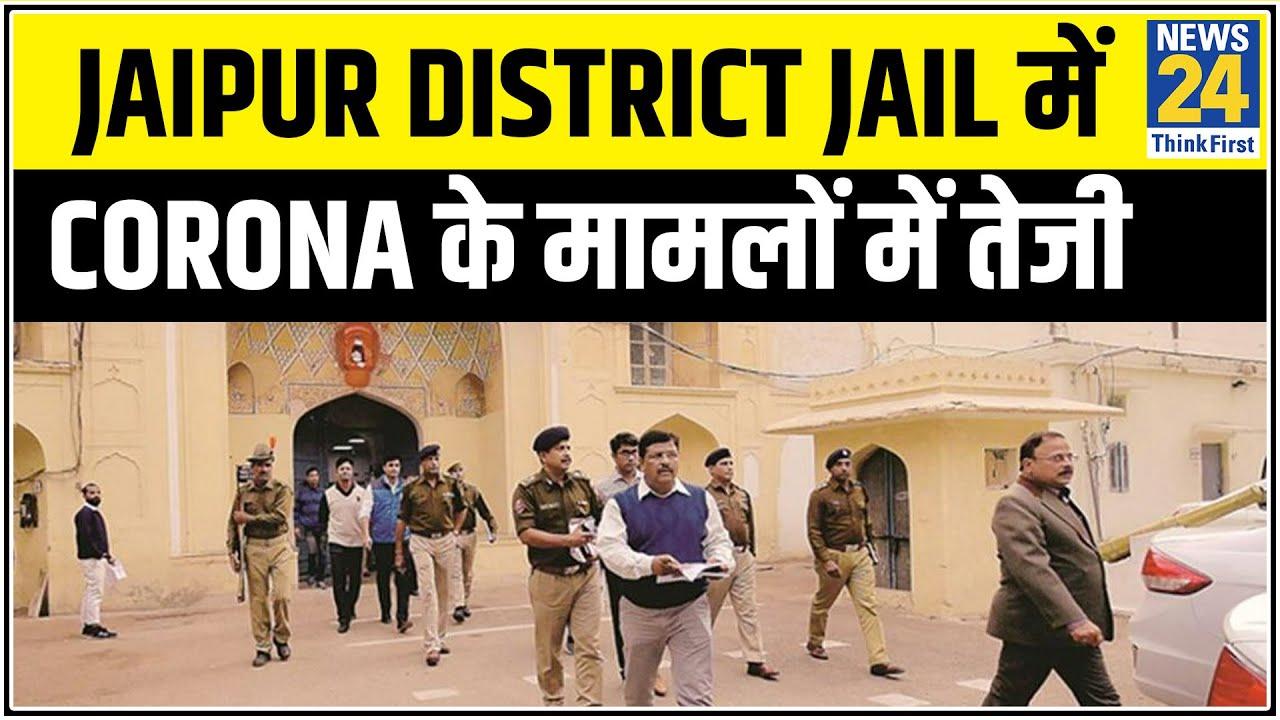 Jaipur District Jail में Corona के मामलों में तेजी, 125 कैदी Coronavirus Positive || News24