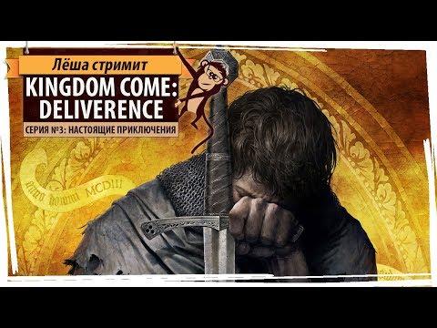 Стрим Kingdom Come: Deliverance. Серия №3: Начало настоящих приключений