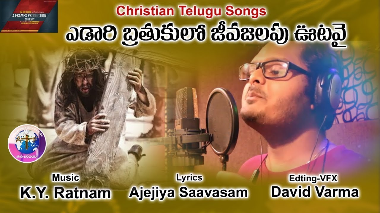 ఏడరి బ్రతుకులో Full Song\Pawan charan\KyRatnam Songs\David Varma\Telugu Christian Jesus Songs 2019