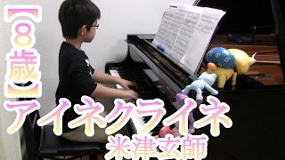 【8歳】アイネクライネ/米津玄師